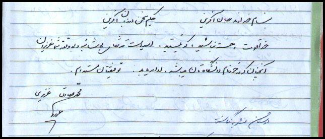 Azizi message